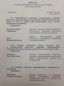 Координационный совет по делам ветеранов Архангельской области