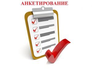 Анкета удовлетворенности качеством оказываемых медицинских услуг