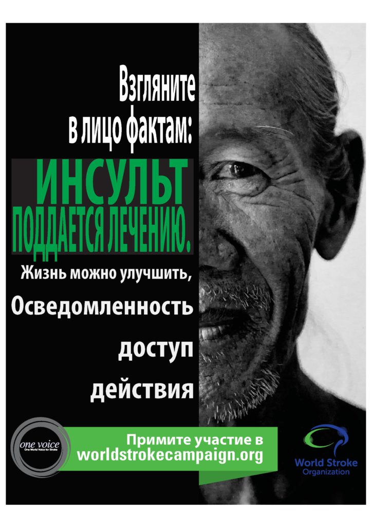 russian-world-stroke-day-2016-brochure-0001