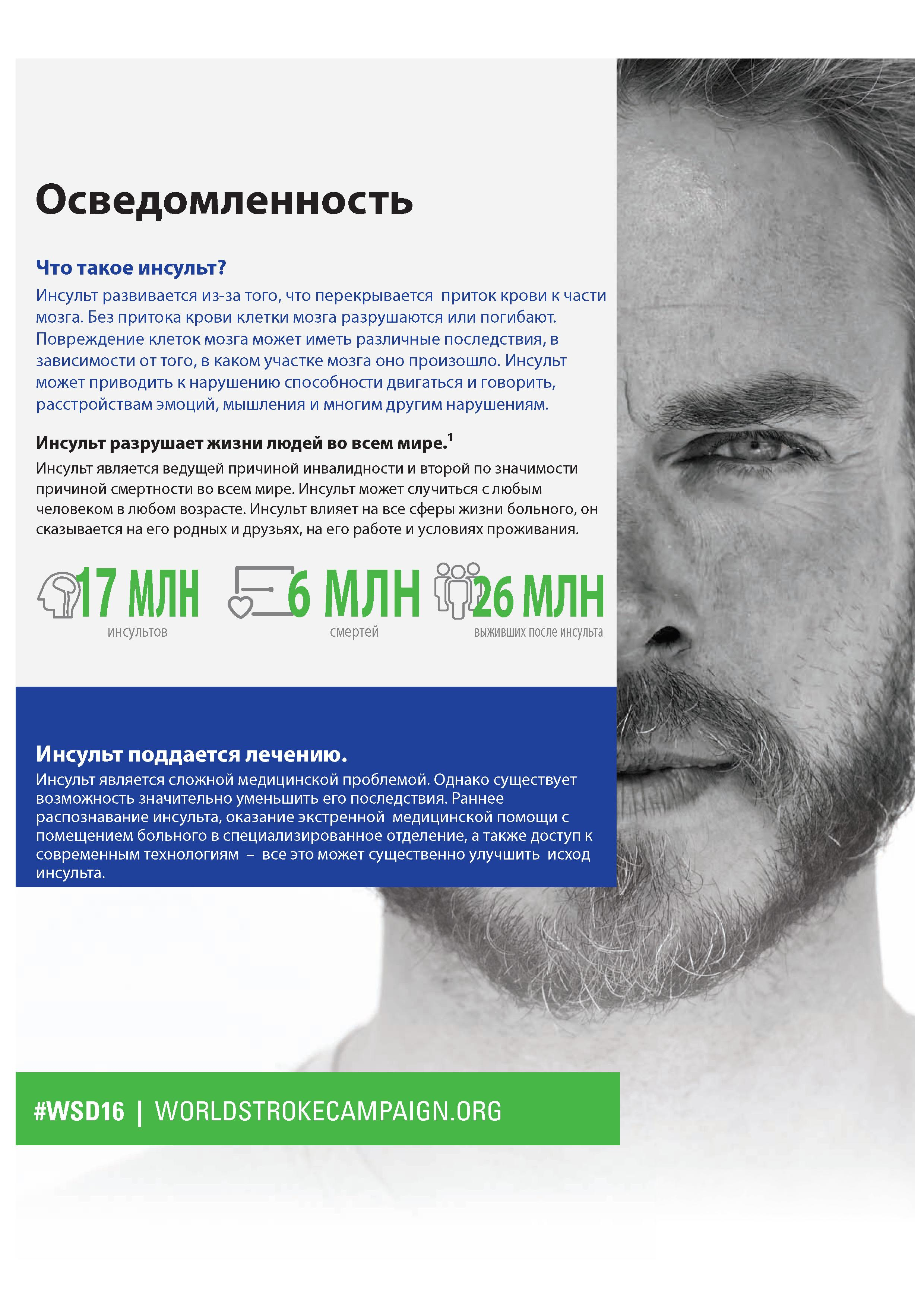 russian-world-stroke-day-2016-brochure-0002