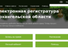 запись на прием к врачу на портале zdrav29.ru