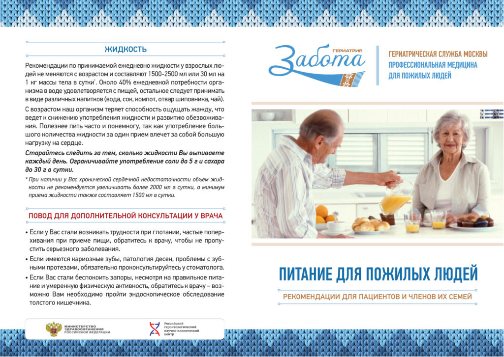 geriatrics - 0001-1