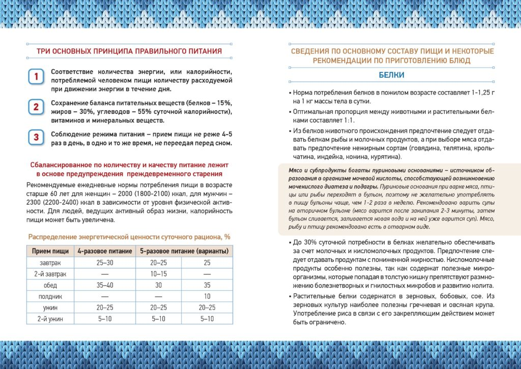 geriatrics - 0003