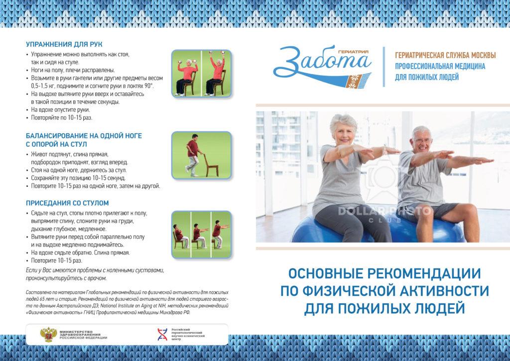geriatrics1 - 0001-1