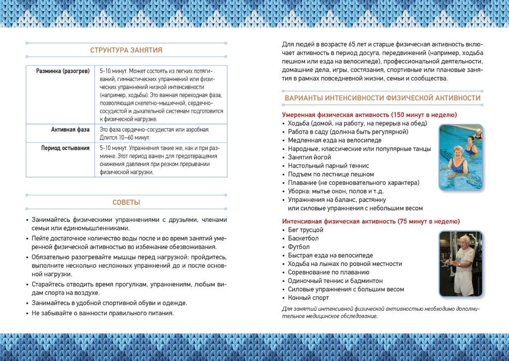 geriatrics1 - 0003