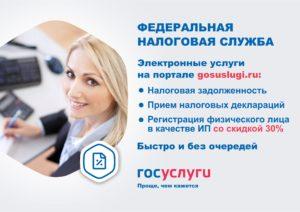 ЕПГУ - ФНС