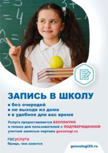 запись в школу1