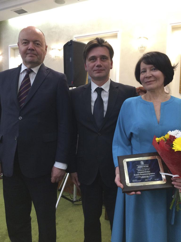 IMG_3423_1- фото награждения Самбуровой