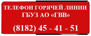 Телефон горячей линии ГБУЗ АО ГВВ