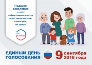 Единый день выборов