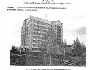Госпиталь в трудах Архангельского центра русского географического общества