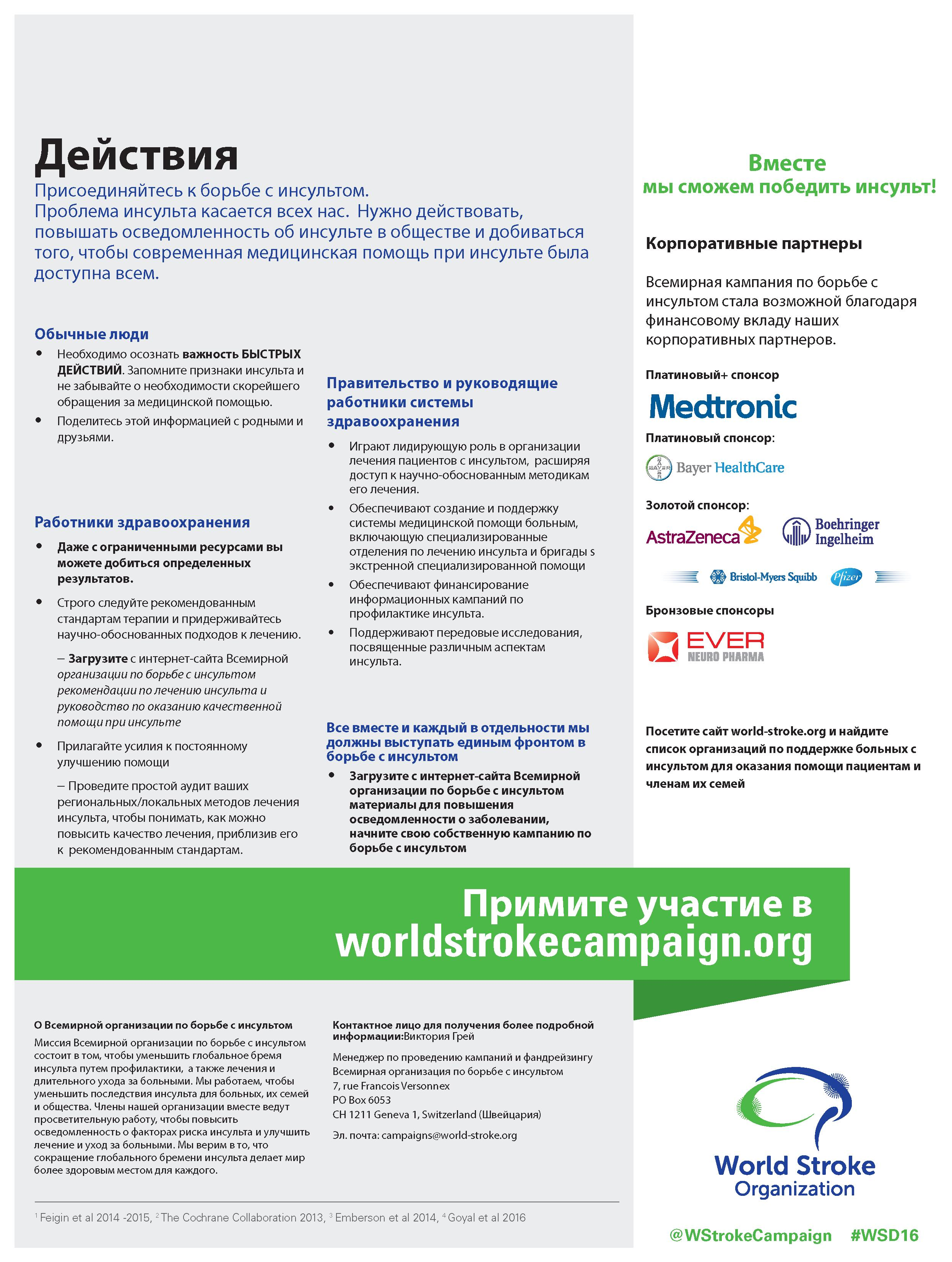 russian-world-stroke-day-2016-brochure-0004
