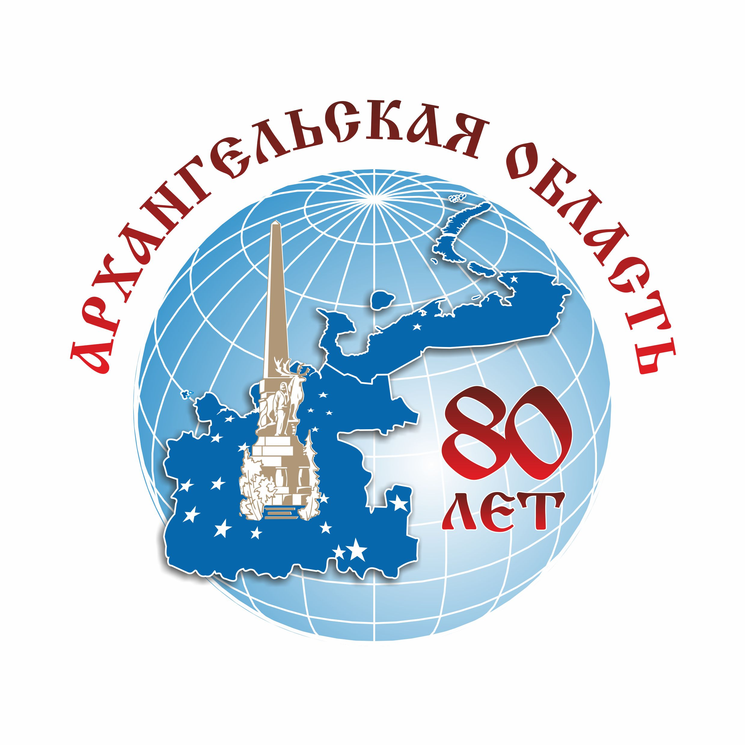 Архангельской области — 80 лет
