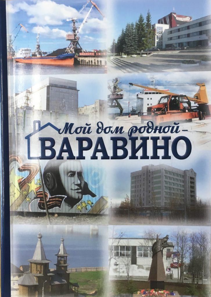 Книга Мой родной - Варавино