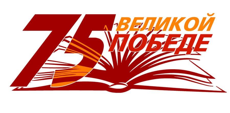 https://agvv.ru/wp-content/uploads/2019/03/K-75-letiyu-Velikoy-Pobedyi.jpg