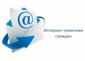 internet_priem