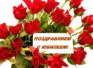 Надежда Александровна, с юбилеем!