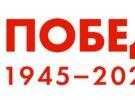 Елена Молчанова пояснила порядок выплат в связи с 75-летием Победы в Великой Отечественной войне 1941 – 1945 годов