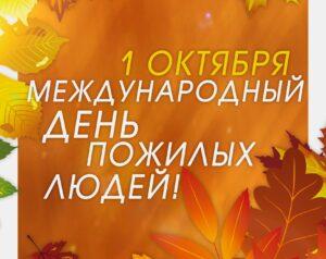 plakat-den-pozhilykh-lyudey-2017