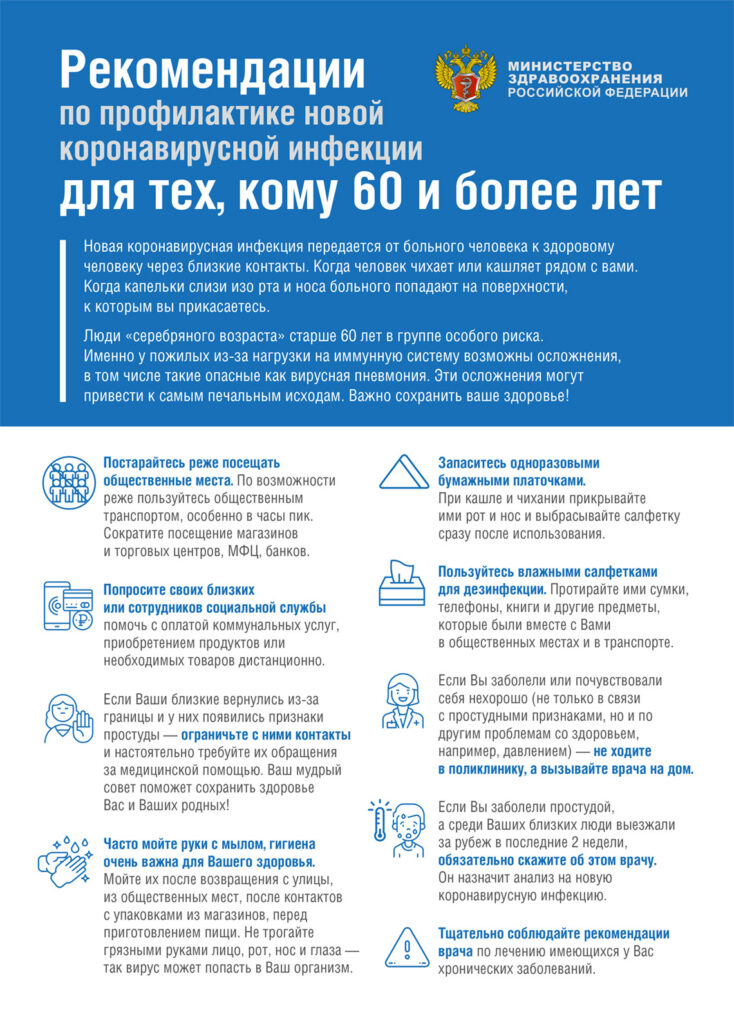 Памятка для пожилых МЗ РФ