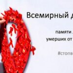 День памяти жертв спида