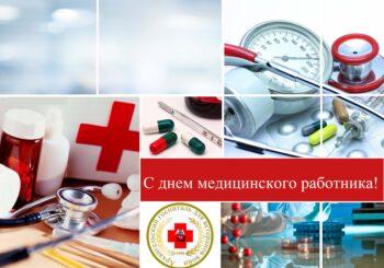 Поздравления начальника госпиталя с Днем медицинского работника