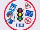 Видеоролики проекта «Безопасность дорожного движения (Архангельская область)»