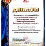 Diplom_GBUZ_AO