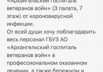 Благодарность от Мининой Веры Прокопьевны