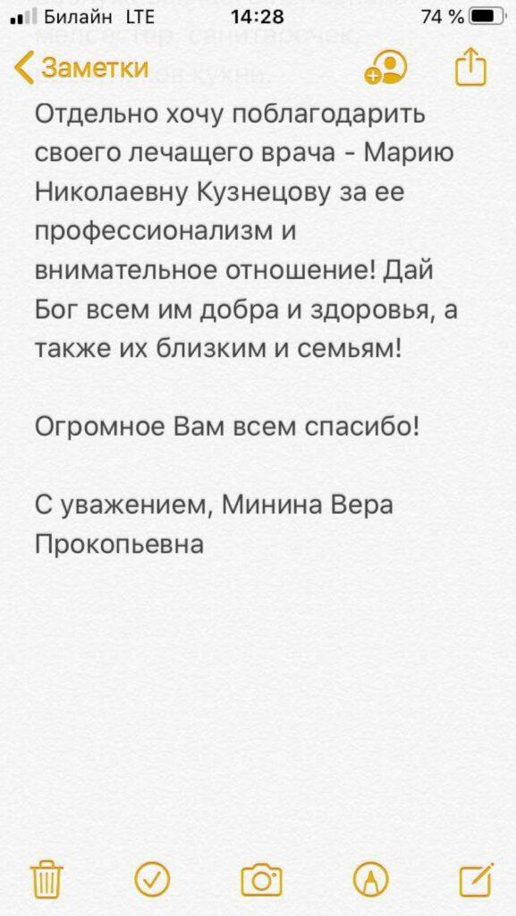 blagodarnost_minina-2